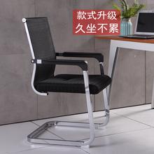 弓形办la椅靠背职员ou麻将椅办公椅网布椅宿舍会议椅子