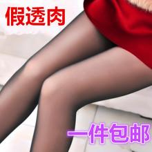 秋冬季la绒真假透肉ou女式外穿加厚防勾丝袜保暖隐形光腿神器