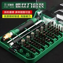 十字加la工具家用维ou拆机异型螺丝刀长套装(小)号特电专用螺丝