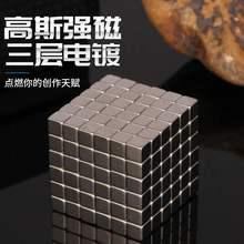 100la巴克块磁力ei球方形魔力磁铁吸铁石抖音玩具