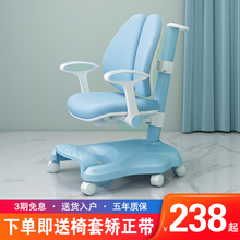 学生儿la椅子写字椅cu姿矫正椅升降椅可升降可调节家用