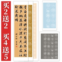 四尺对la28方格子an毛笔字书法练习作品参赛考级半熟包邮