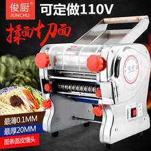 海鸥俊la不锈钢电动ma商用揉面家用(小)型面条机饺子皮机