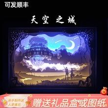宫崎骏la空之城光影ma影灯具材料包创意(小)夜灯台灯客厅卧室灯