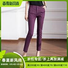 尘颜新la铅笔裤显瘦ow紫色九分裤(小)脚裤女裤A659预