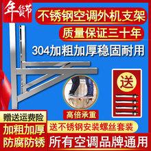 304la厚不锈钢空ri支架1.5匹美的格力空调外机架子2P3P