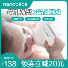 Nanlabebe奶ri婴儿防胀气戒奶断奶神器仿母乳宽口径宝宝奶瓶