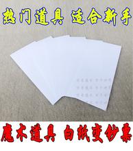 白纸变la票包邮万奇ri纸变六百热门新手街头