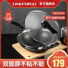 凌丰炒la不粘锅家用ri不锈钢炒菜锅不沾锅电磁炉煤气燃气灶通用