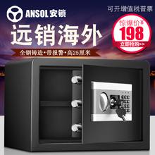 安锁保la箱家用(小)型ri 超(小) 电子保险柜 办公25cm 密码 文件柜