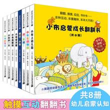 (小)布启la成长翻翻书ri套共8册幼儿启蒙丛书早教宝宝书籍玩具书宝宝共读亲子认知0