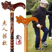 实木老la拐杖红木龙ri雕刻手杖木拐棍老年助行器老的祝寿礼品