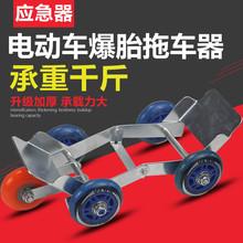 包邮电la摩托车爆胎ri器电瓶车自行车轮胎拖车