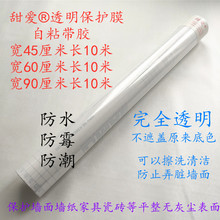 包邮甜la透明保护膜ri潮防水防霉保护墙纸墙面透明膜多种规格
