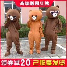 网红熊la音熊服装熊ri装卡通的偶传单成的行走发布朗玩偶传单