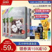 日本进la美源 发采ri黑发霜染发膏 5分钟快速染色遮白发