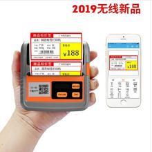 。贴纸la码机价格全ri型手持商标标签不干胶茶蓝牙多功能打印