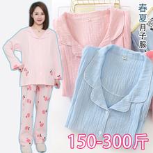 大码2la0斤月子服ri薄式纯棉纱布5月份产后喂奶衣孕妇哺乳睡衣