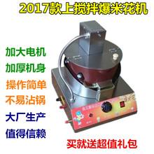 新式燃la电动器商用on动上搅拌单锅爆米花锅