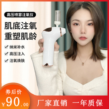 注氧仪la用手持便携on喷雾面部纳米高压脸部水光导入仪