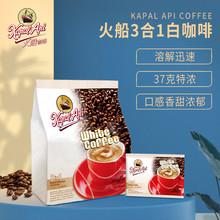 火船印la原装进口三on装提神12*37g特浓咖啡速溶咖啡粉