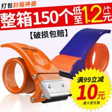 胶带金属切la器胶带机封on.8cm胶带座胶布机打包用胶带