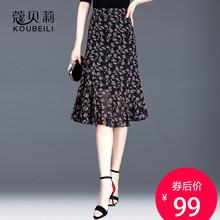 半身裙la尾裙女夏显on不规则雪纺碎花包臀裙a字中裙复古包裙