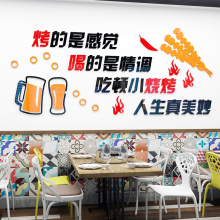 烤肉店la烤店装饰贴on画创意背景墙装饰画墙面装饰品网红墙壁