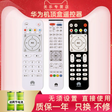 适用于lauaweitd悦盒EC6108V9/c/E/U通用网络机顶盒移动电信联