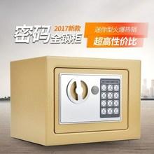 全钢保la柜家用防盗td迷你办公(小)型箱密码保管箱入墙床头柜。