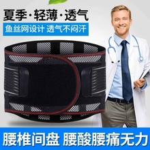 [laryn]夏季护腰带腰间盘腰围子腰