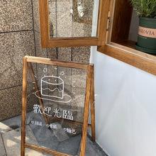 双面透明板宣传la示架木质广yn子店铺镜面展示牌户外门口立款