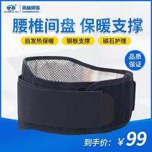 周林频谱护腰带腰间盘保暖