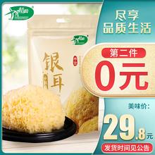 第2件la元十月稻田ci硫新鲜白干货莲子羹材料农家200g