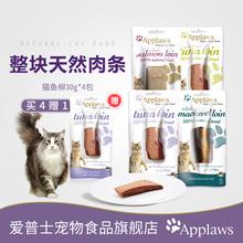 Applaaws爱普ci完整猫鱼柳30g*4零食罐头(三文鱼柳25g)