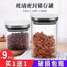 密封罐la璃罐带盖食ci谷杂粮储物罐奶粉罐大号收纳瓶子