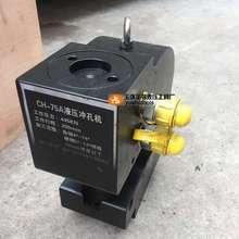 [lashoubao]液压槽钢冲孔机CH-75