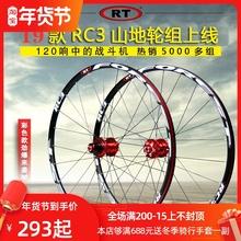 RT RC3 26la6山地车轮er响5培林轴承自行车快拆桶轴碟刹27.5寸