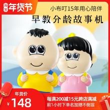 (小)布叮la教机故事机er器的宝宝敏感期分龄(小)布丁早教机0-6岁