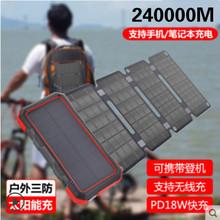 大容量la阳能充电宝er用快闪充电器移动电源户外便携野外应急