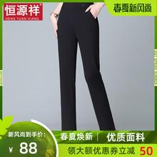 恒源祥la高腰黑色直te年女的气质显瘦宽松职业西裤春秋长裤子