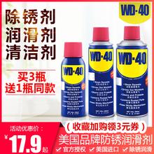 wd4la防锈润滑剂te属强力汽车窗家用厨房去铁锈喷剂长效