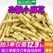 嘉品臻la杂粮海苔蟹nc麻辣休闲袋装(小)吃零食品西安特产