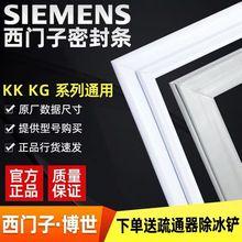 原装西门子博世KK/la7G三门冰nc磁性密封条型号齐全厂家直发