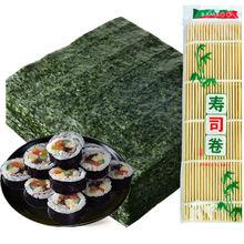 限时特la仅限500nc级寿司30片紫菜零食真空包装自封口大片