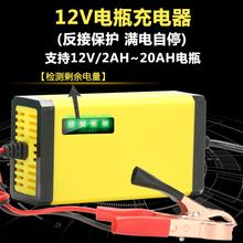12Vla板摩托车电er器24伏汽车通用自动智能铅酸蓄电池充电机