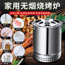 不锈钢la烤炉无烟家12吊炉商用烧烤神器户外木炭烤肉炉烧烤架