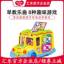 汇乐玩la796宝宝ja汽车早教益智宝宝音乐巴士男孩工程车1-3岁