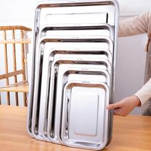 304la锈钢方盘长yl水盘冲孔蒸饭盘烧烤盘子餐盘端菜加厚托盘