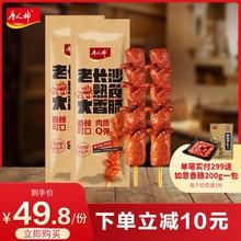 老长沙lb食大香肠1mm*5烤香肠烧烤腊肠开花猪肉肠